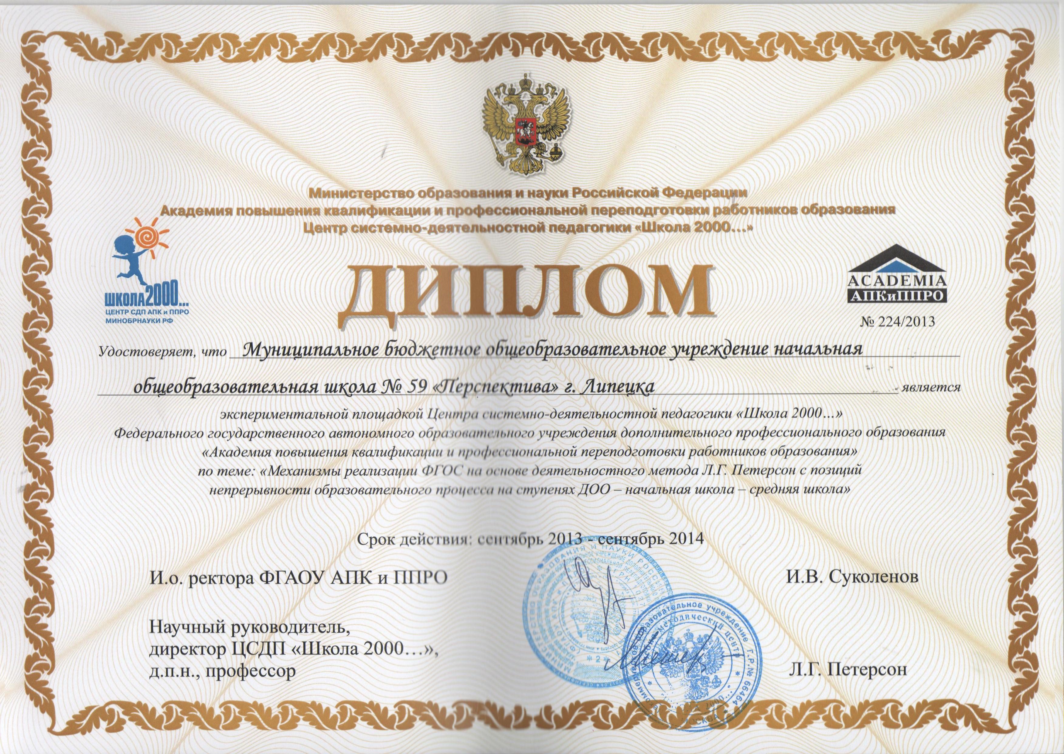МАОУ cШ № Перспектива г ЛипецкаИнновационная деятельность Инновационная деятельность